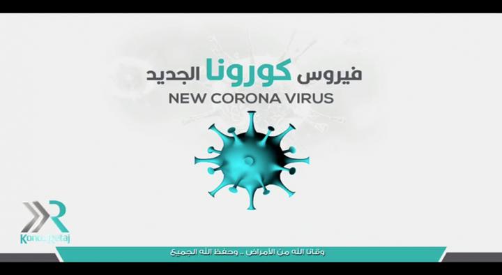Coronavirus COVID-19 Live Status