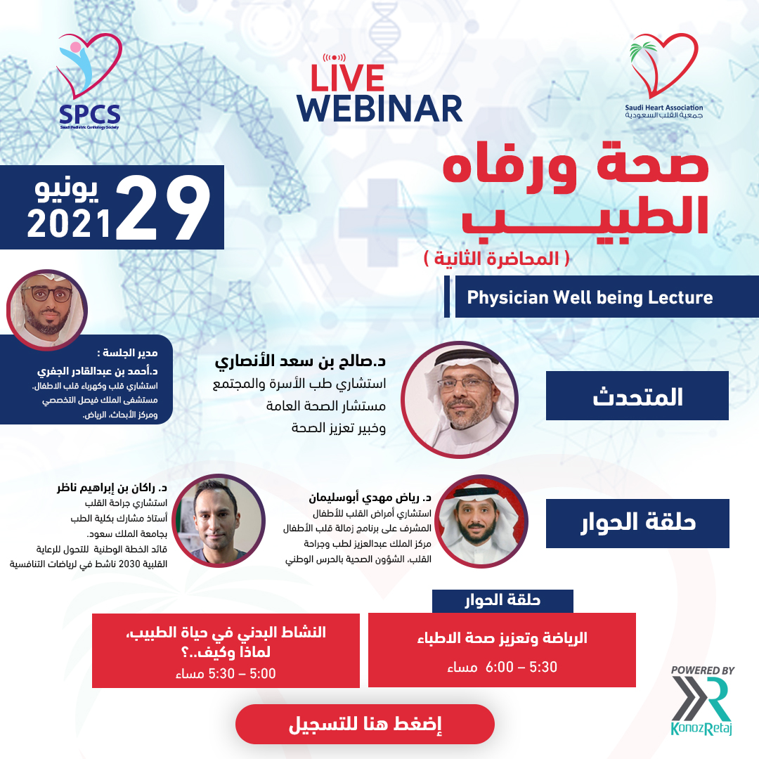 Physicians Well Being Lecture